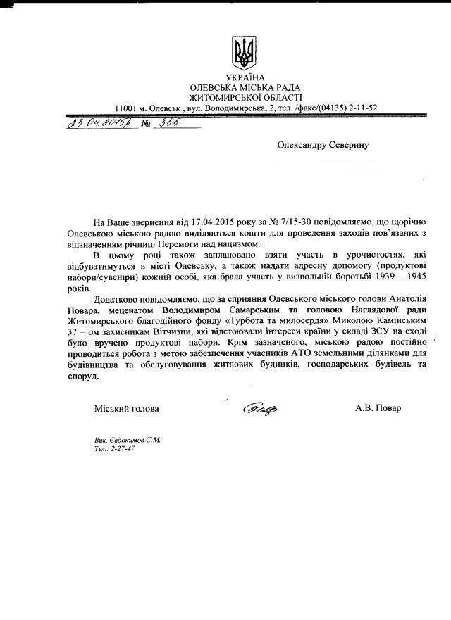Олевськ-травень