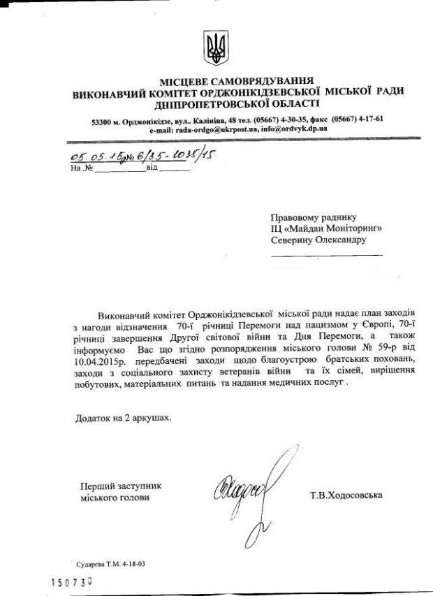 Орджонікідзе-травень-1