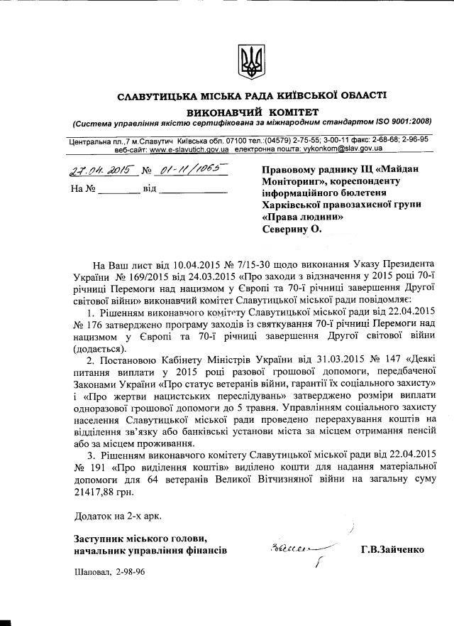 Славутич-травень-1