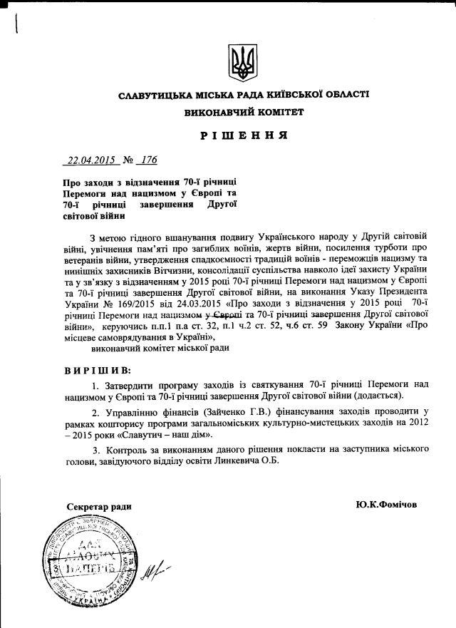 Славутич-травень-2