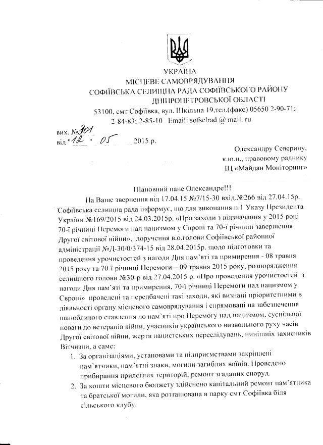 Софіївка-травень-1
