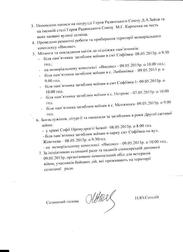 Софіївка-травень-2