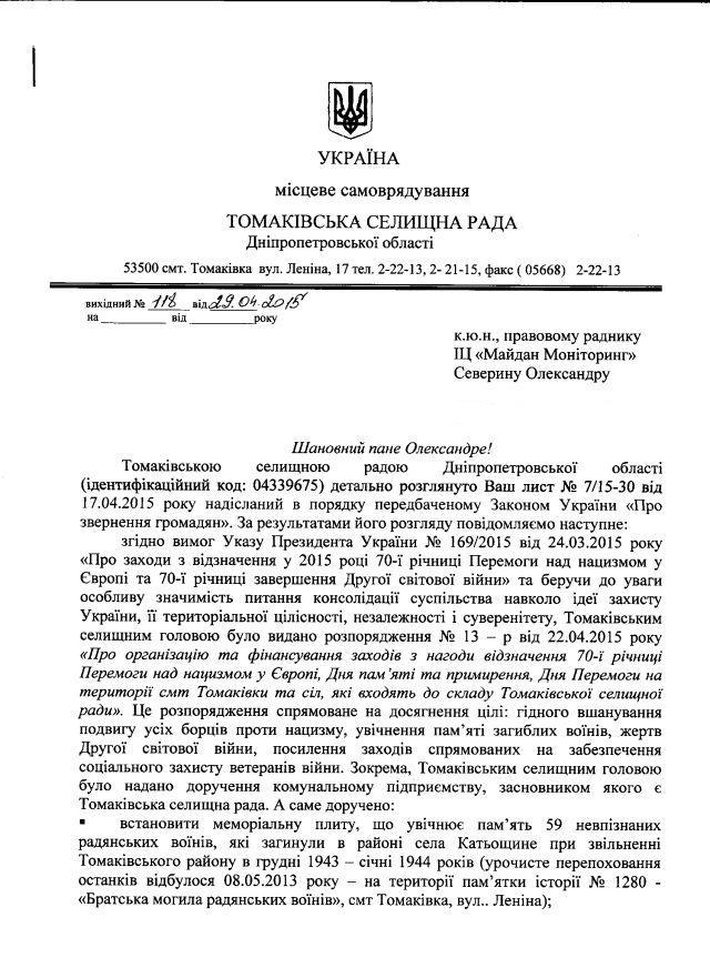 Томаківка-травень-1