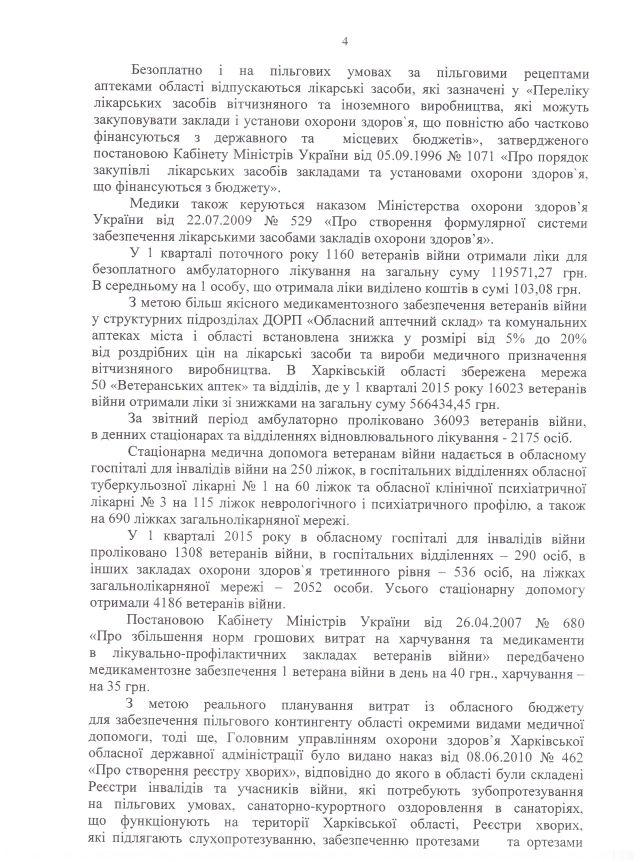 ХОДА-травень-4