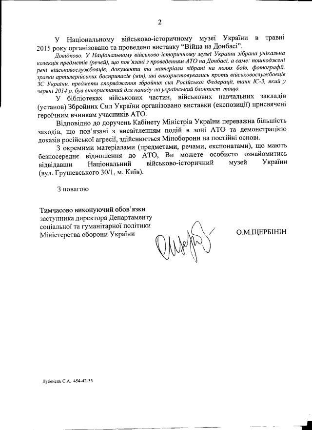 МО-постанова-АТО-2