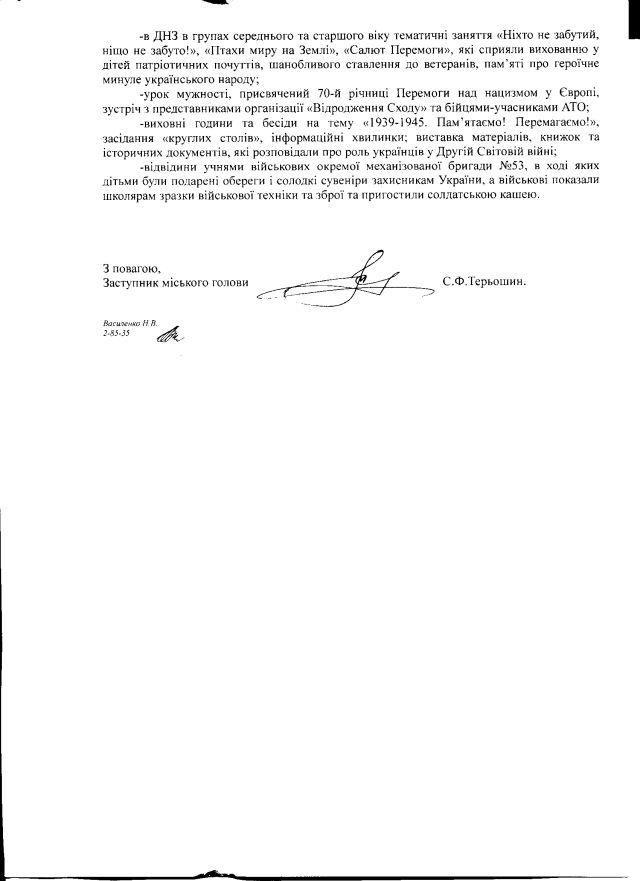Северодонецьк-травень-2