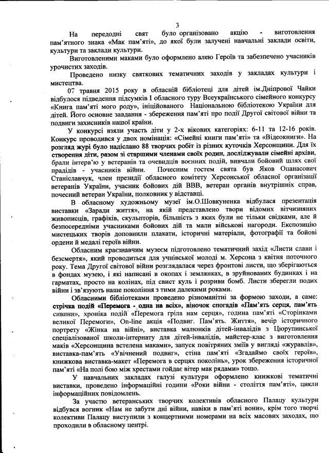 Херсонська ОДА-травень-3