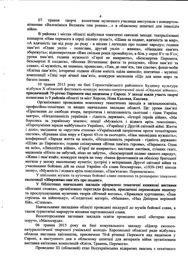 Херсонська ОДА-травень-4