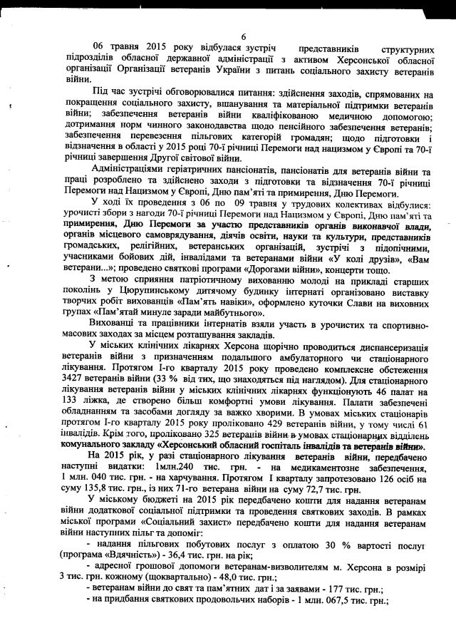 Херсонська ОДА-травень-6