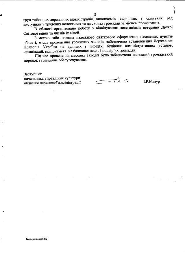 Херсонська ОДА-травень-8