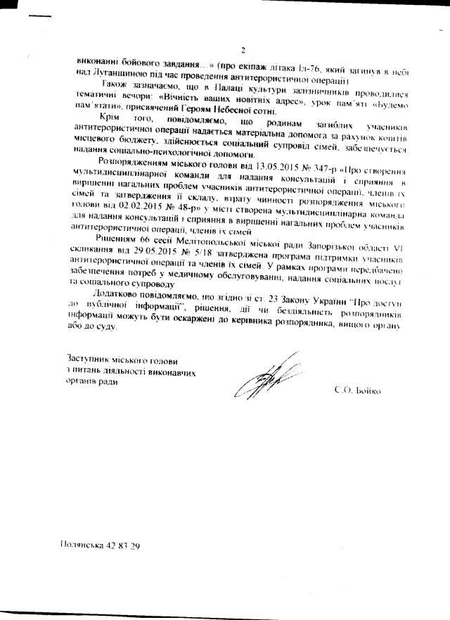 Мелітополь-АТО-2