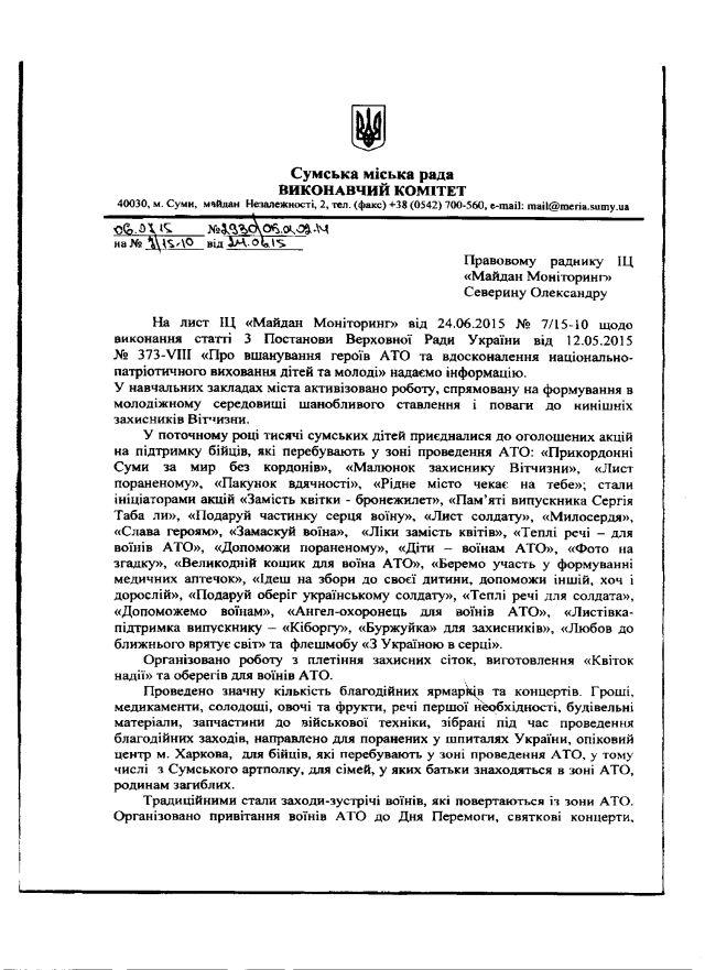 Суми-рада-АТО-1
