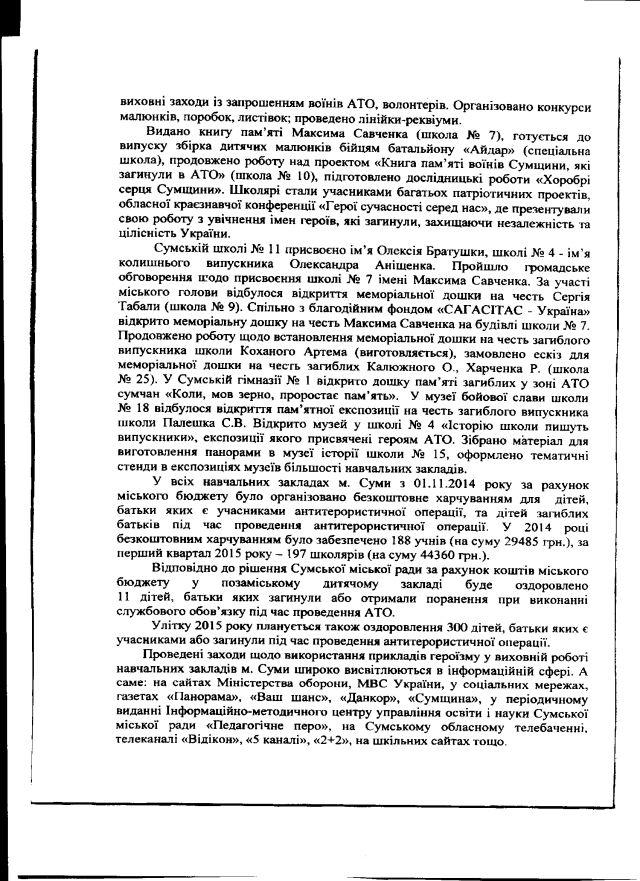 Суми-рада-АТО-2