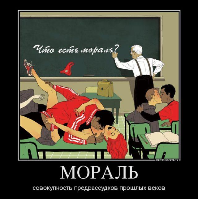 84112412_moral