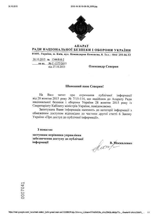 РНБОУ-візовий режим
