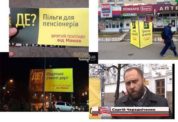 новоиспеченный депутат из команды Матковского закакал чернушными бордами весь город