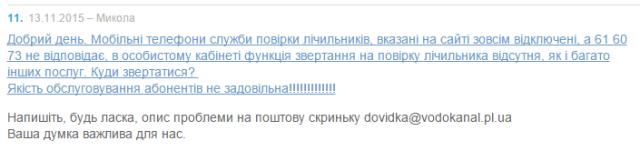 Скріншот з сторінки http://www.vodokanal.poltava.ua/pitannya-ta-vidpovidi/ від 22.01.16