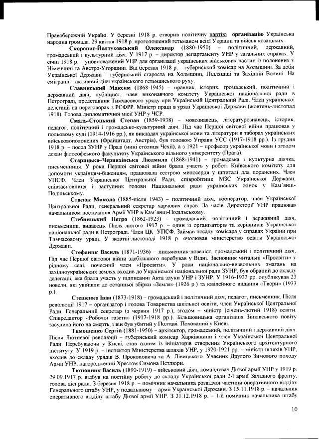Перелік-17-10