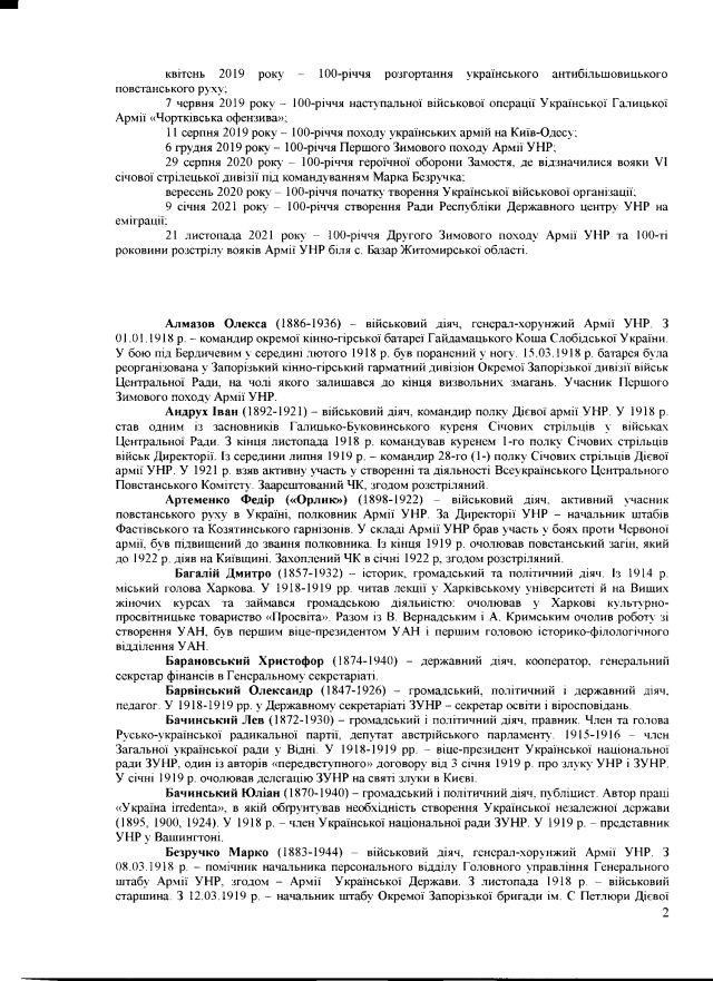 Перелік-17-2