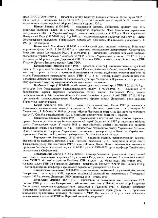 Перелік-17-3