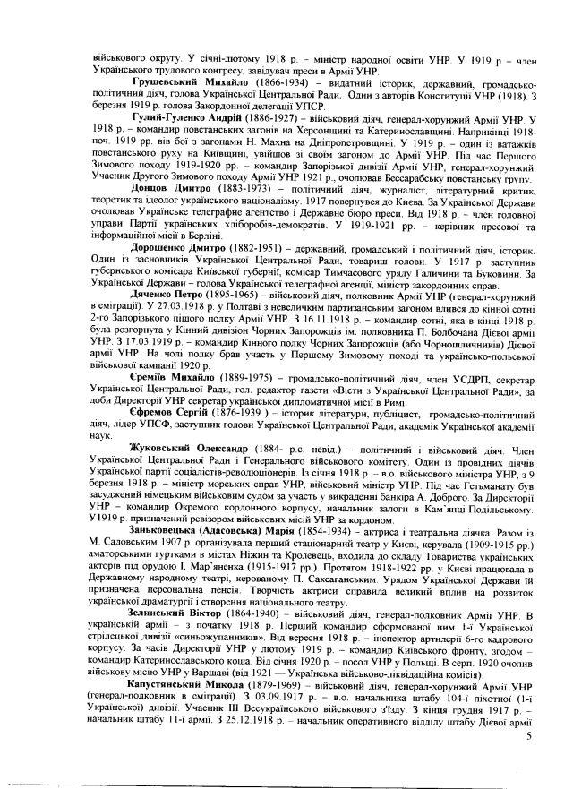 Перелік-17-5