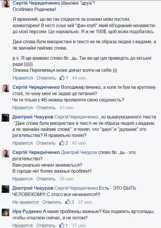 Скрін-шот з мережі Facebook