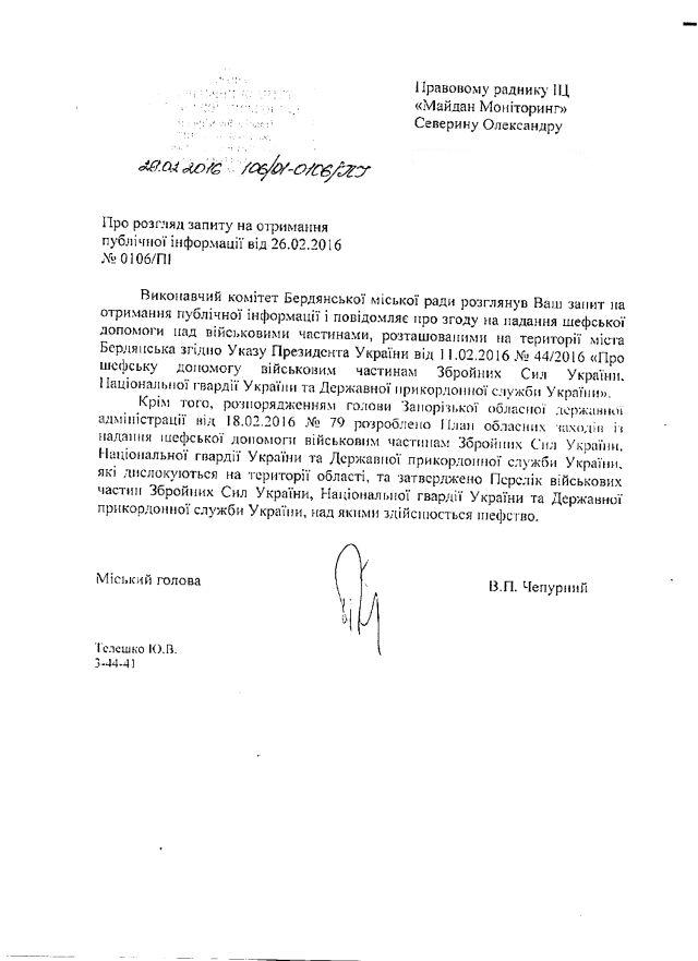 Бердянськ-44