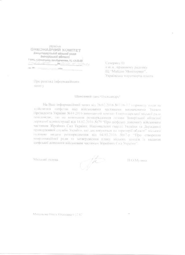 Енергодар-44