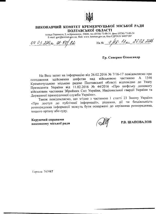 Кременчук-44