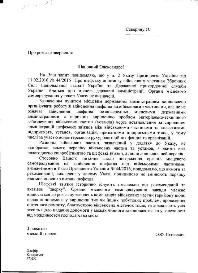Миколаїв-44