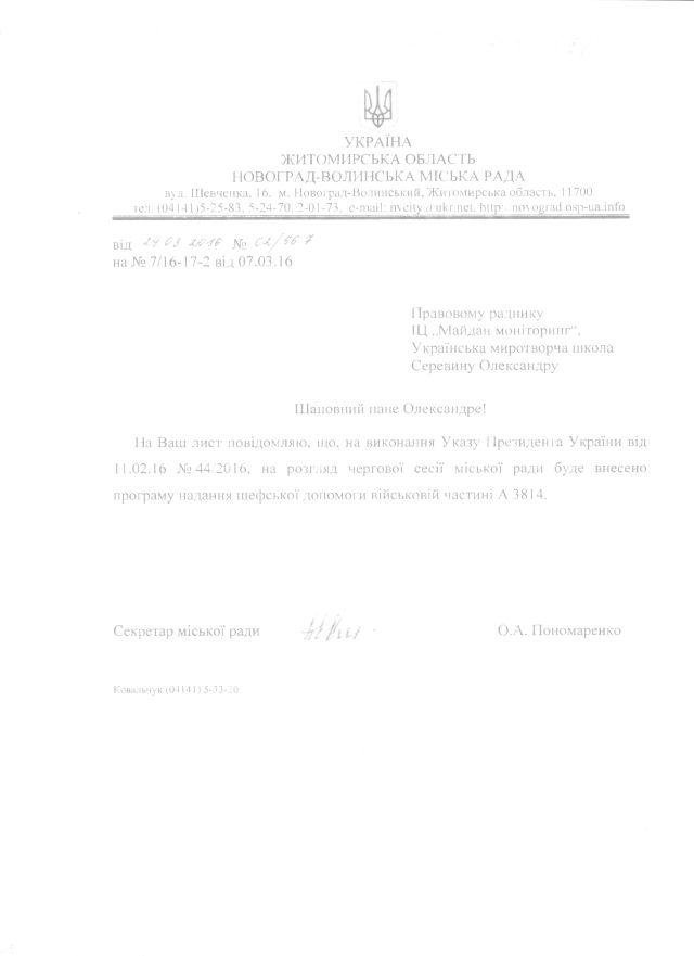 Новоград-44