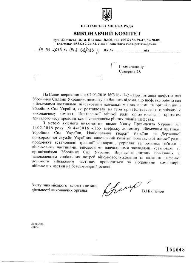 Полтава-44