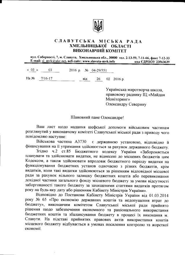 Славута-44-1