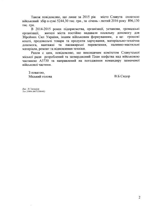 Славута-44-2