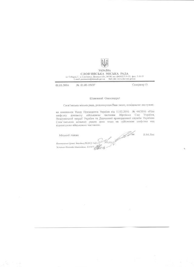 Слов'янськ-44