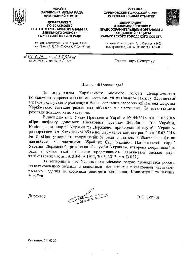 Харків-44