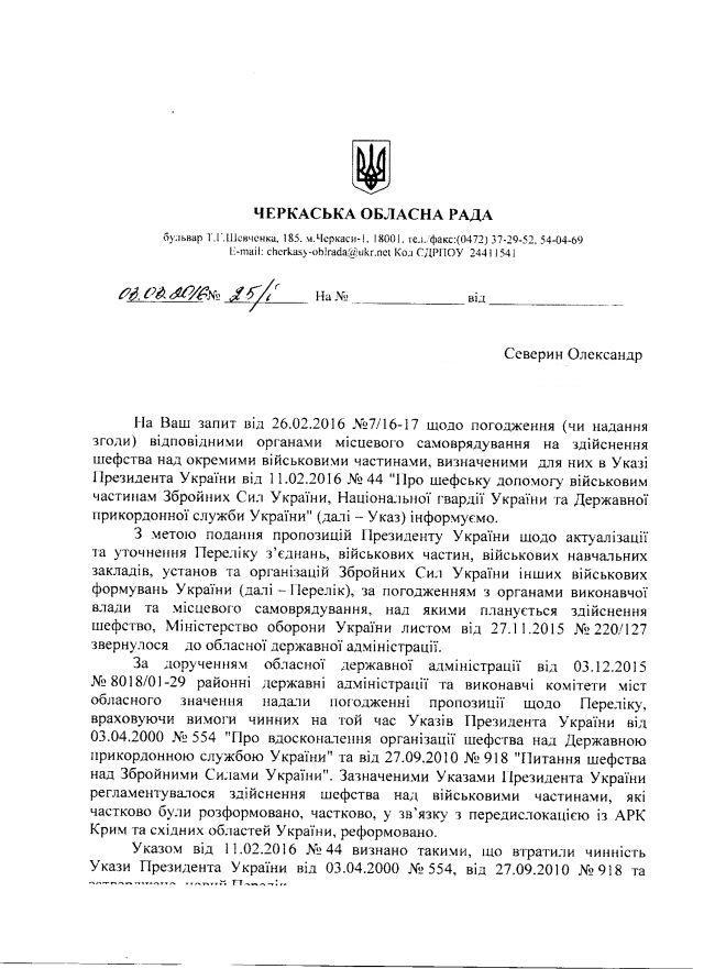 Черкащина-44-1