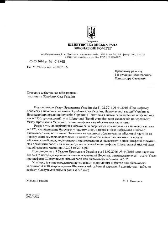 Шепетівка-44
