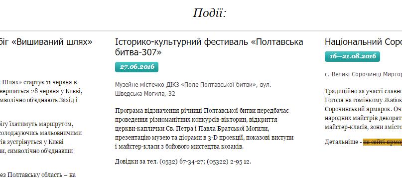 Скіршот з сайту www.tourism.poltava.ua
