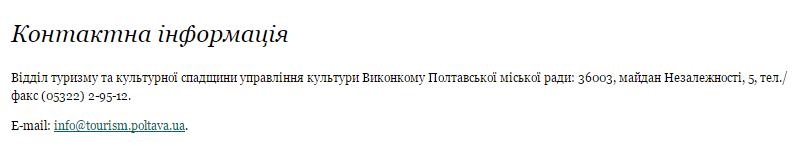 Скрін-шот з сайту http://www.tourism.poltava.ua/