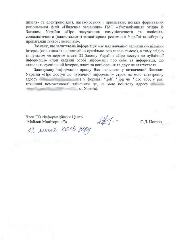 Запити до ПівдЗал декомунізація 13.07.2016_4