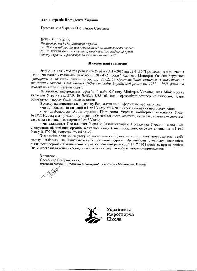 Запит до  АП-оргкомітет-17