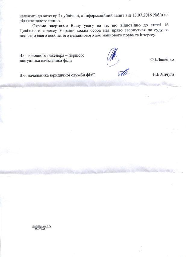 Півдзал_декомунізація_22.07.16_2