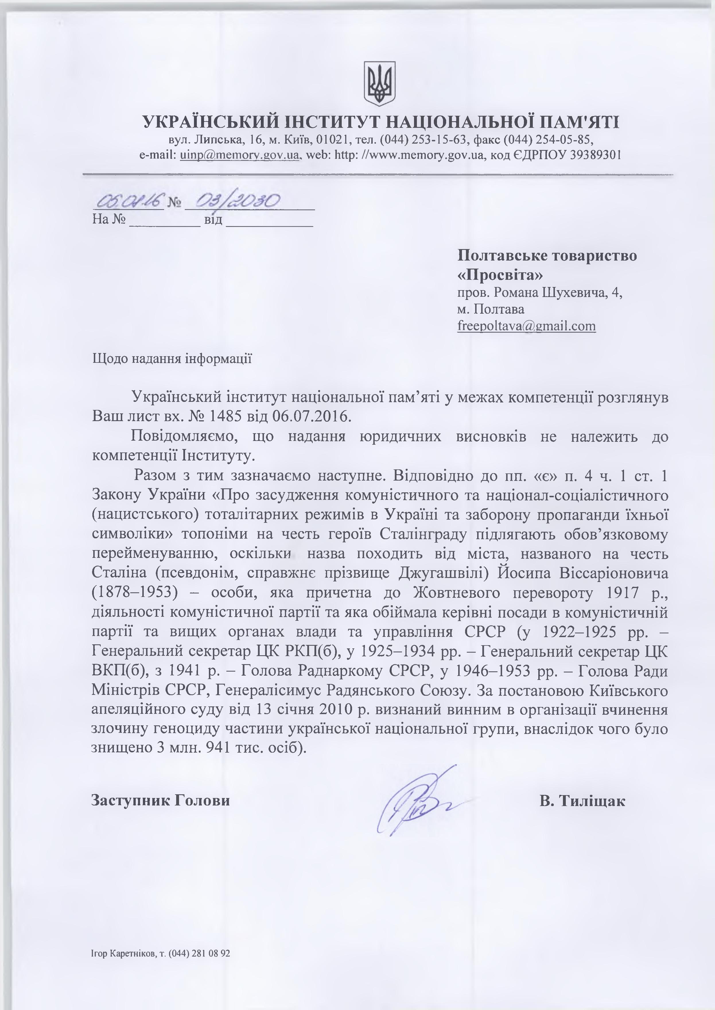 Роз'яснення Українського інституту національної пам'яті з приводу назви