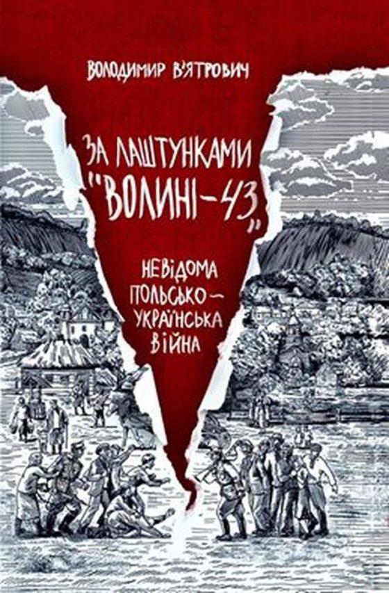 kniga_za_lashtunkami_volini-43-_nevidoma_polsko-ukrayinska_viyna