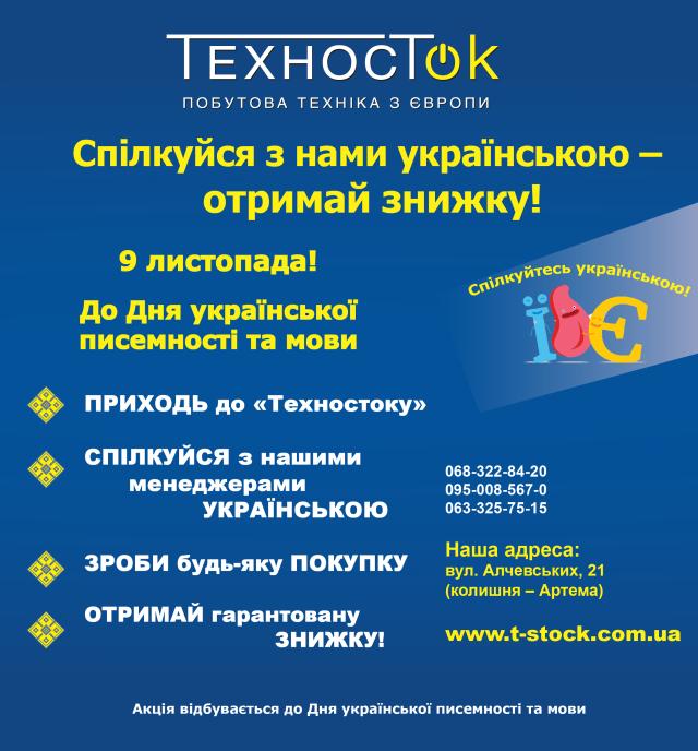 2016-11-09-tehnostok-aktsiya_den-ukrmovy-01