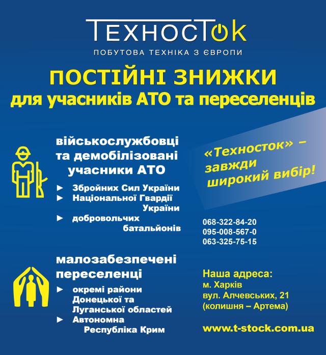 2016_11-28_tehnostok_ubd-vpo-ukr