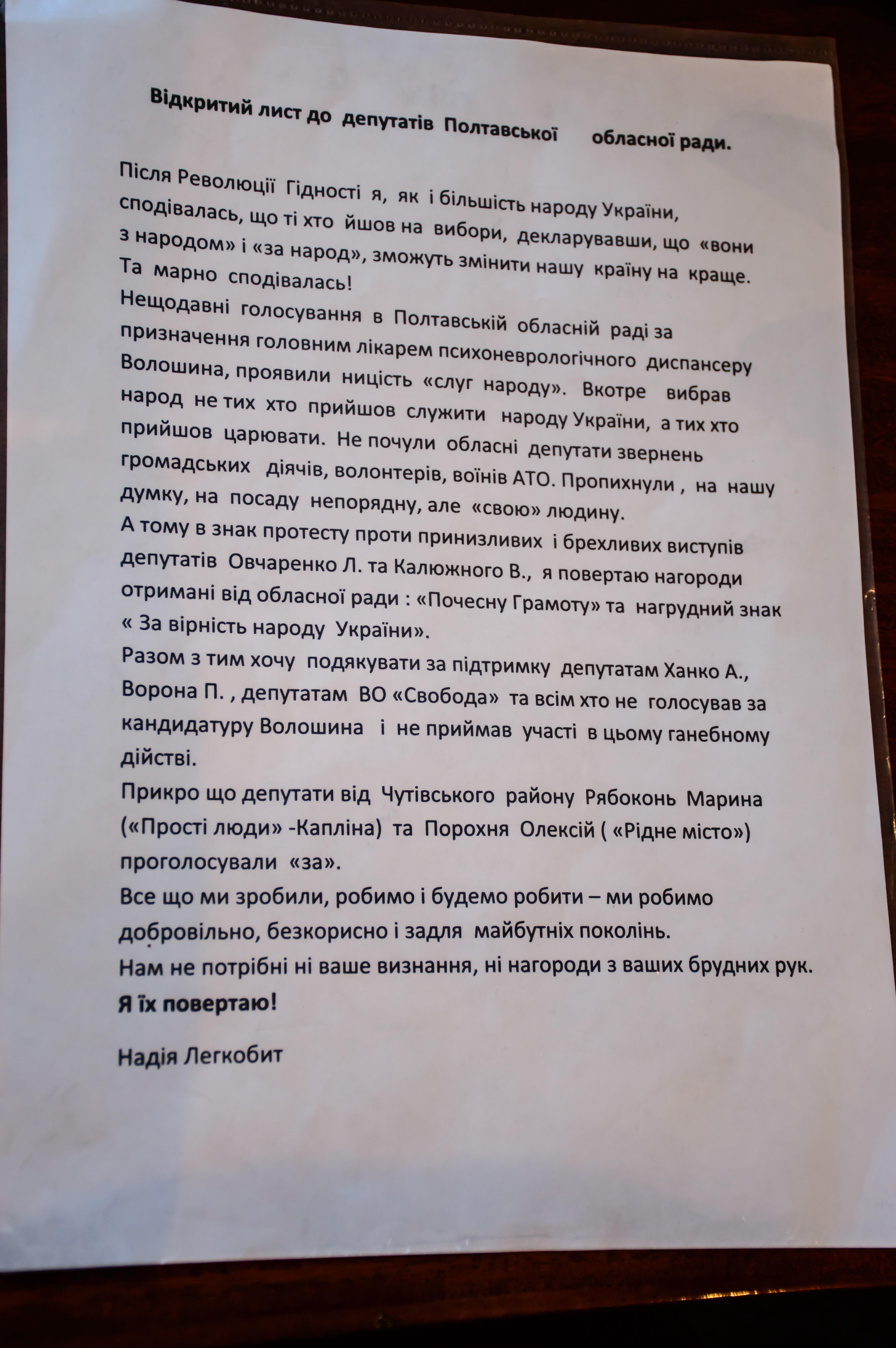 відкритий лист полтавських волонтерів