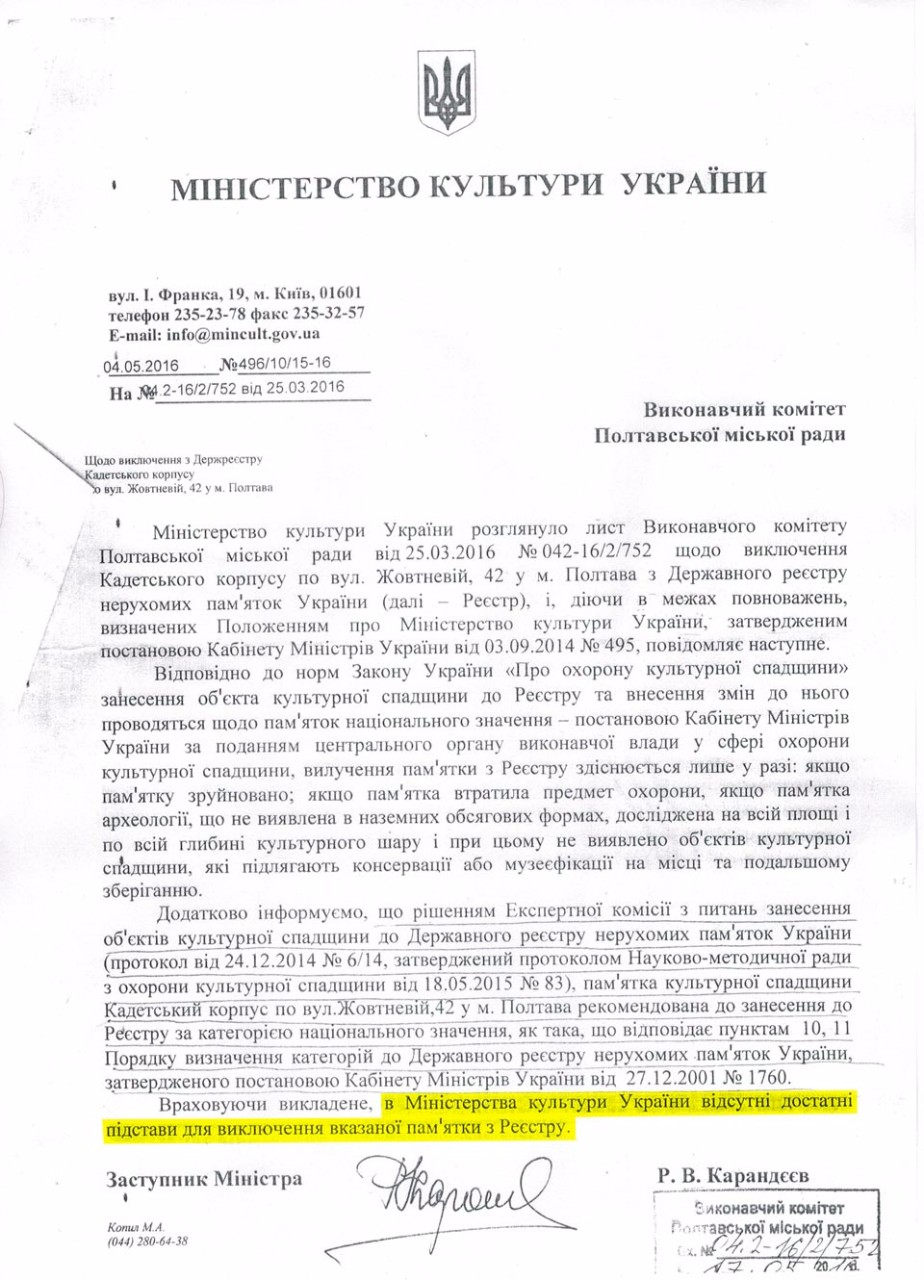 Відповідь Міністерства культури України Полтавському міськвиконкому
