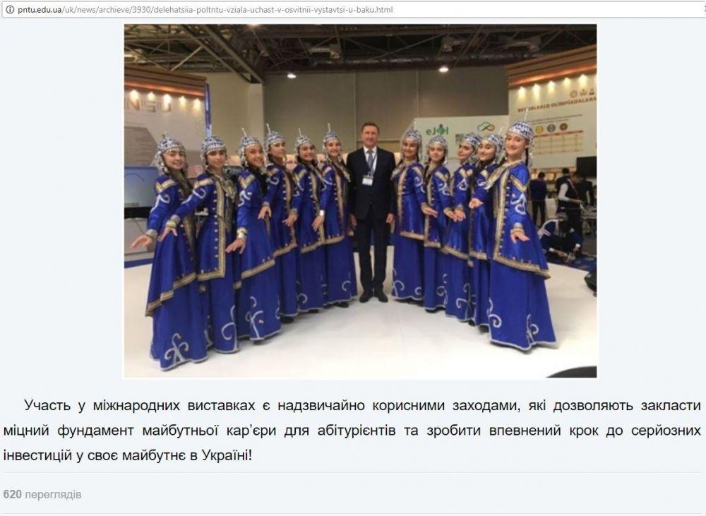 В оточенні азербайджанських дівчат ректор Онищенко (Скриншот з офіційної сторінки ПНТУ)